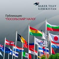 embassy_tax2