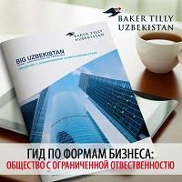 big_uzbekistan_gid_ooo_200_200
