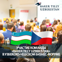 CZUBF_baker_tilly_uzbekistan_ru_200
