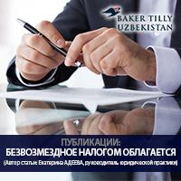Statya_bezvozmezdnoye_oblagayetsya_nalogom_200