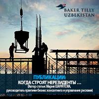 baker_tilly_uz_statya4-200