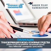 baker_tilly_uz_statya5200